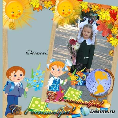 Школьные рамочки С 1 сентября для мальчика и девочки