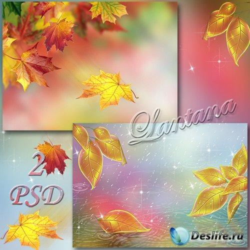 PSD исходники - Вот и снова осень рассыпает злато волею небес