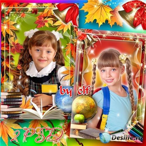 Школьные рамочки для фото -  Мир знаний