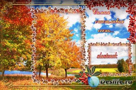 Рамка для фото - Самая счастливая осень