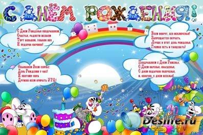 Представляю плакат для детского сада С днем рождения!