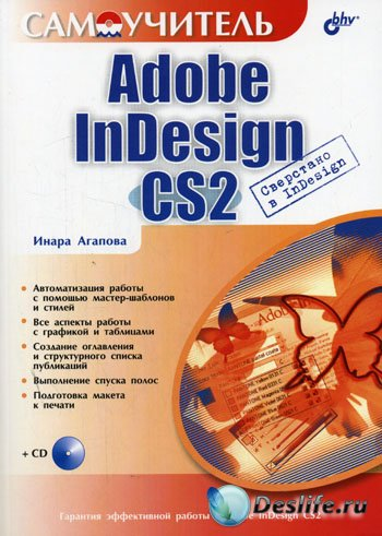 Самоучитель Adobe InDesign CS2 (Агапова И. В.)