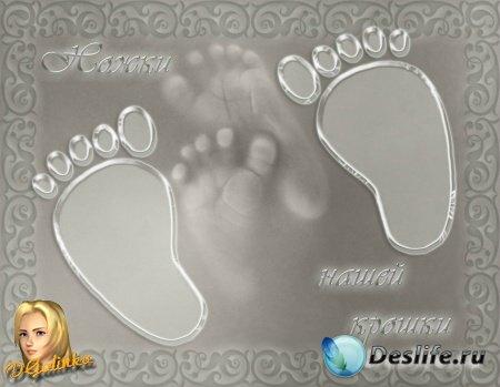 Шаблон для фотошопа - Ножки нашей крошки