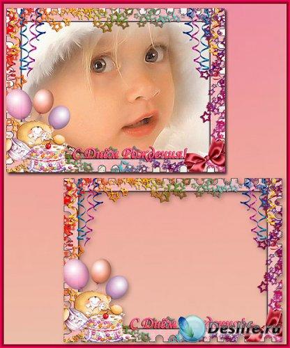 Детская рамка для фотошопа – С днём рождения малыш