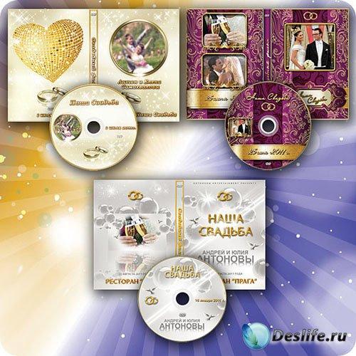 3 свадебные обложки DVD и задувки на диск