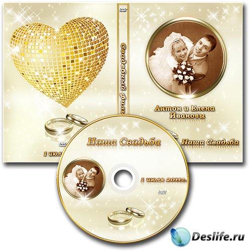 Свадебная обложка DVD и задувка на диск - Золотые кольца