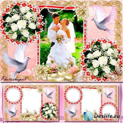 Свадебная рамка для Photoshop – Влюбленные объятия