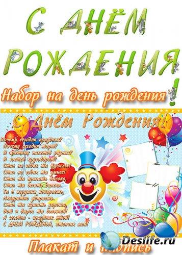 Плакат и буквы для празднования дня рождения