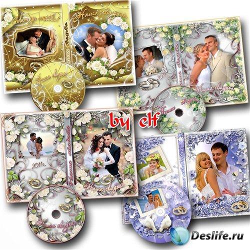 Свадебные обложки DVD и задувки на диск