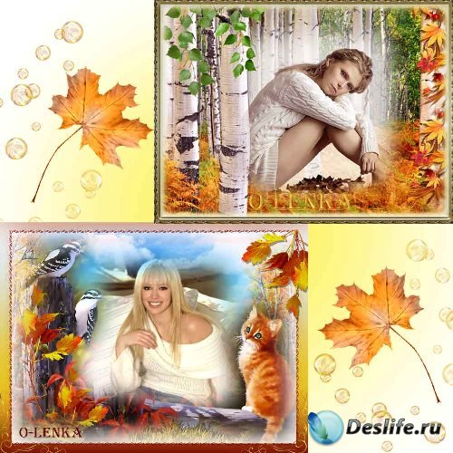 Фоторамки - Осенний вальс