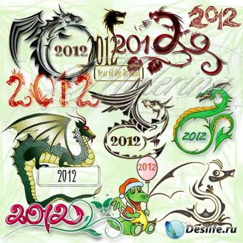 Клипарт -  Драконы 2012