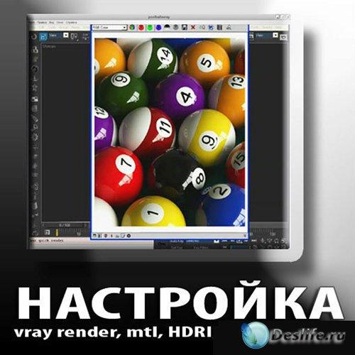 Настройка Vray на бильярдных шарах / Vray 3ds max