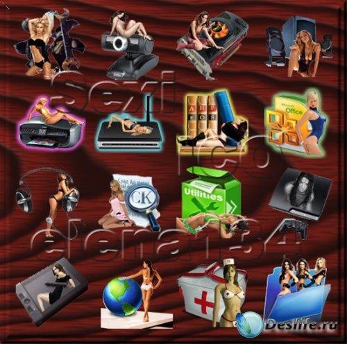 Подборка иконок с сексуальными красотками