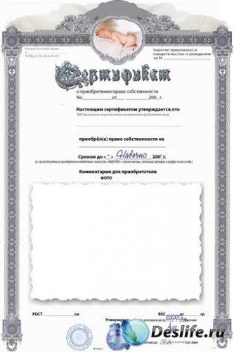 Сертификат - Рождение