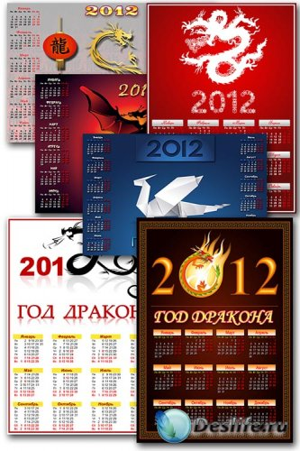 6 календарей на 2012 год - год Дракона
