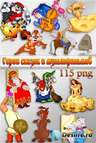 PNG клипарт - Герои сказок и мультфильмов