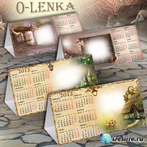 Календари для фото - Символ года