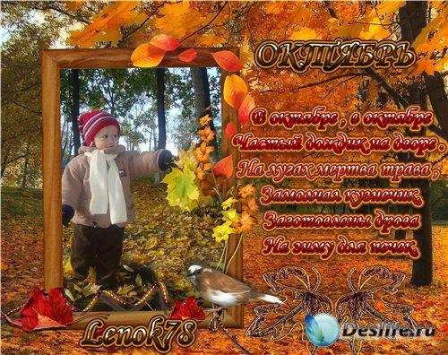 Детская рамочка для фото - Октябрь