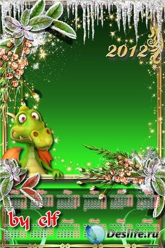 Календарь 2012 с рамкой для фото -  Символ года