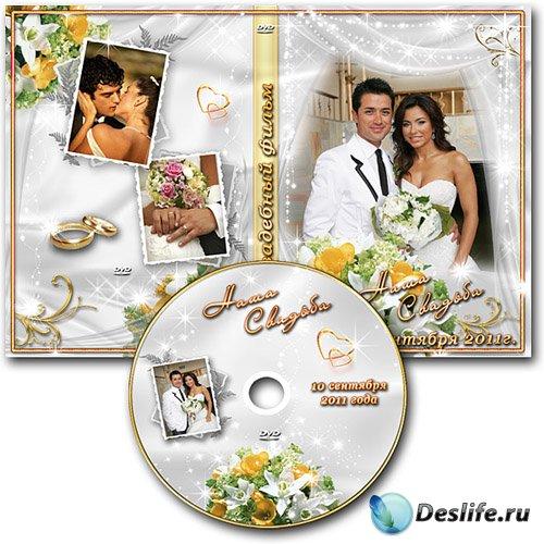 Обложка DVD и задувка на диск - Свадебная церемония