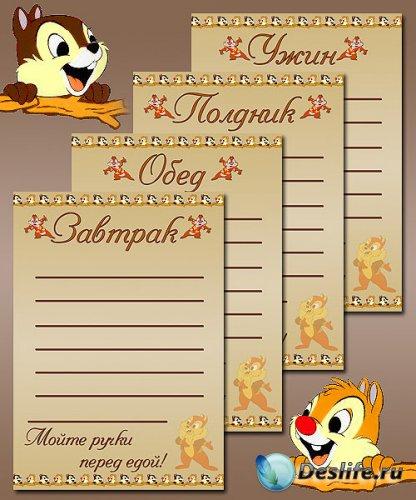 Шаблоны меню – Чип и Дейл