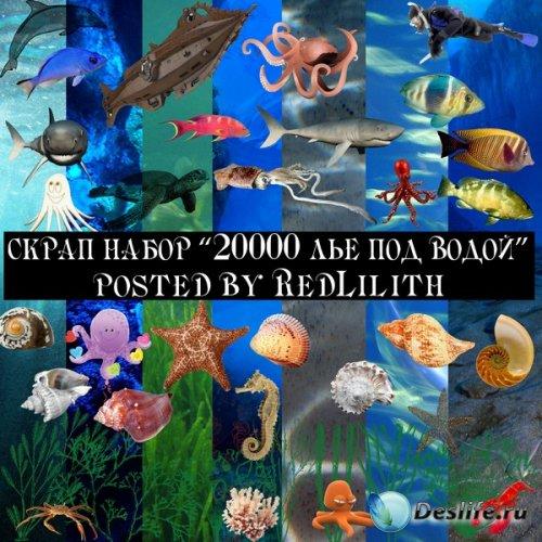 Морской скрап набор - 20000 лье под водой