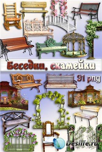 PNG клипарт - Беседки, скамейки, стулья