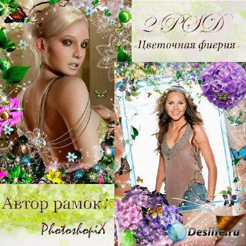 2 Фоторамки для Photoshop с цветами – Цветочная феерия