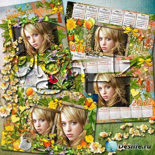 Сборник рамок и календарей для фото – Оранжевое настроение