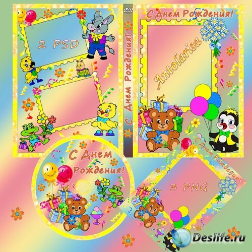 Обложка DVD, задувка на диск, фоторамка - С Днем Рождения!