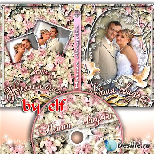 Свадебная обложка DVD и задувка на диск - Незабываемый день