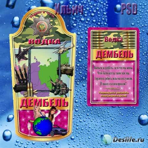 Шаблон этикетки на водку - Дембель
