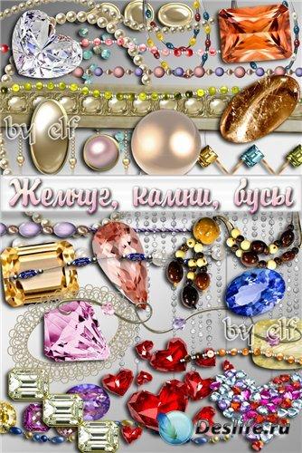 PNG элементы для дизайна - Жемчуг, камни, бусы