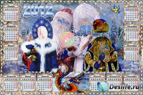 Календарь для фотошопа на 2012 год - Мама, папа, я - Новогодняя семья