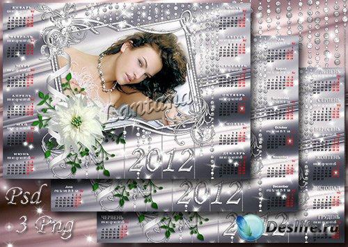 Календарь с вырезом для фото - Я постелю тебе под ноги тонкую ткань серебра