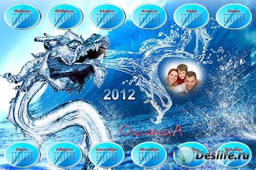 Календарь для фотошоп с символом 2012 года – Водяной дракон
