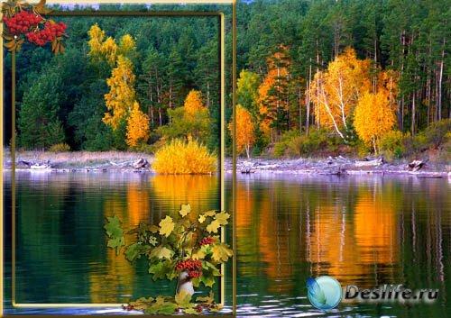 Рамка для фото - Осень, осень золотая
