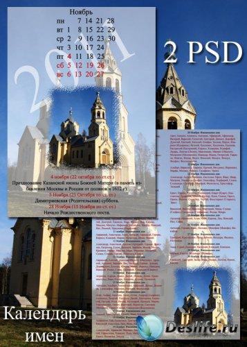 Календарь имён и календарь православных праздников на ноябрь 2011