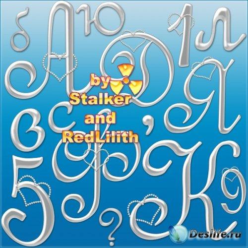 Жемчужный русский алфавит с сердечками