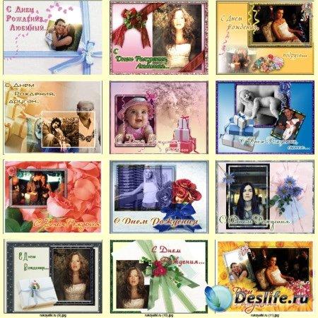 Поздравительные рамки-открытки - С Днём Рождения !