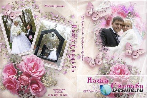 Обложка для DVD - Наша свадьба