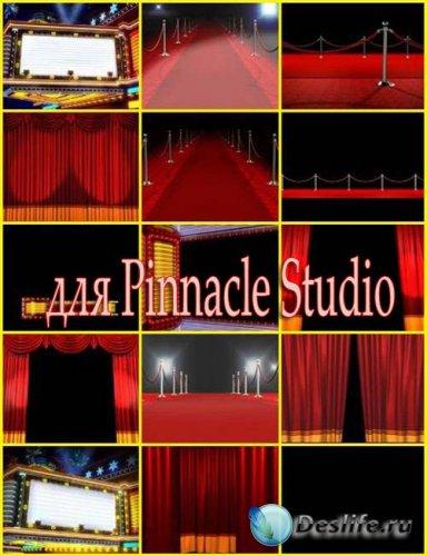 Футажи для оформления презентаций для Pinnacle Studio