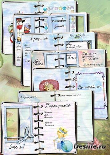 Портфолио для мальчиков и девочек – Мамина записная книжка