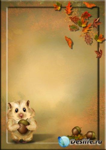 Детская фоторамка с хомячком - Осень настала