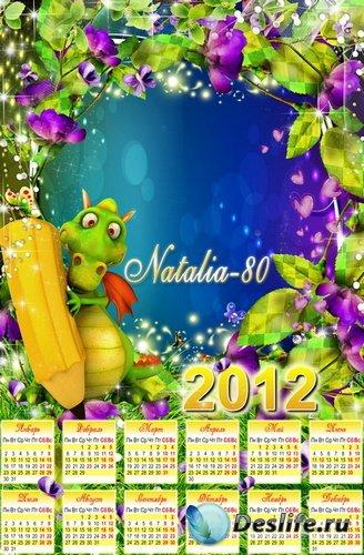 Календарь-рамка с символом наступающего 2012 года - Волшебный дракончик