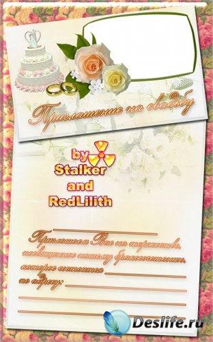Свадебное приглашение с рамкой для фото
