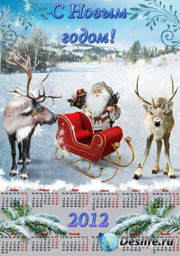 Календарь с Дедом Морозом – С новым годом