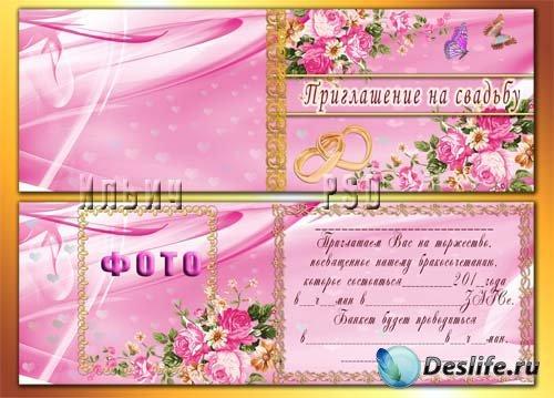Приглашение на свадьбу – Бабочки