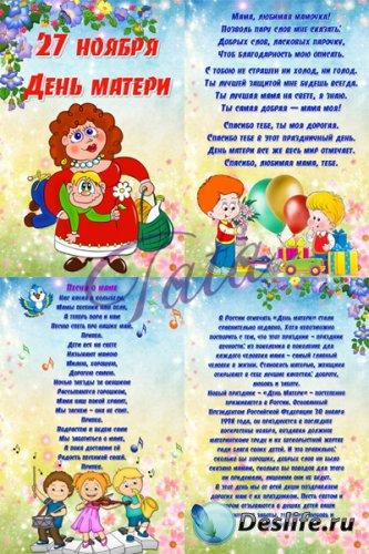 Папка передвижка - День матери! 4 листа