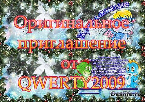 Оригинальное приглашение на новый 2012 год